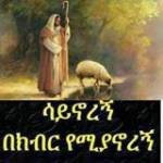 ኣምላኬታሪኬን ቀይሮው Profile Picture